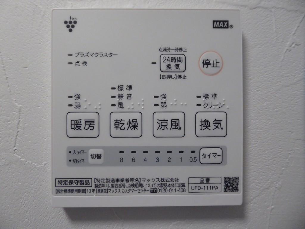 浴室乾燥付換気扇