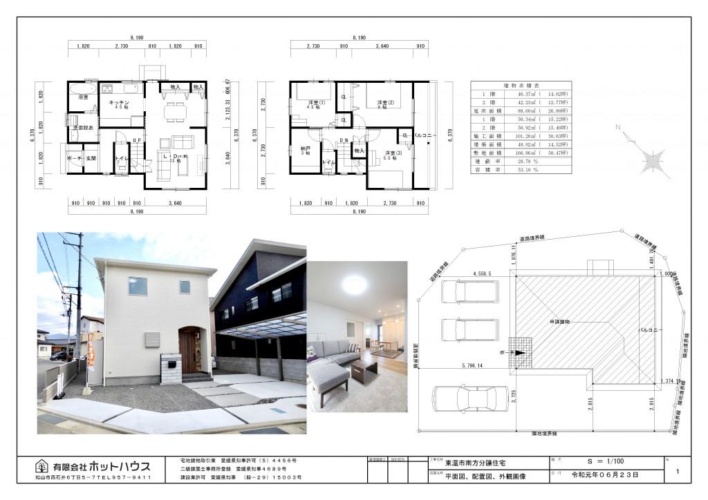 東温市南方分譲住宅新築工事