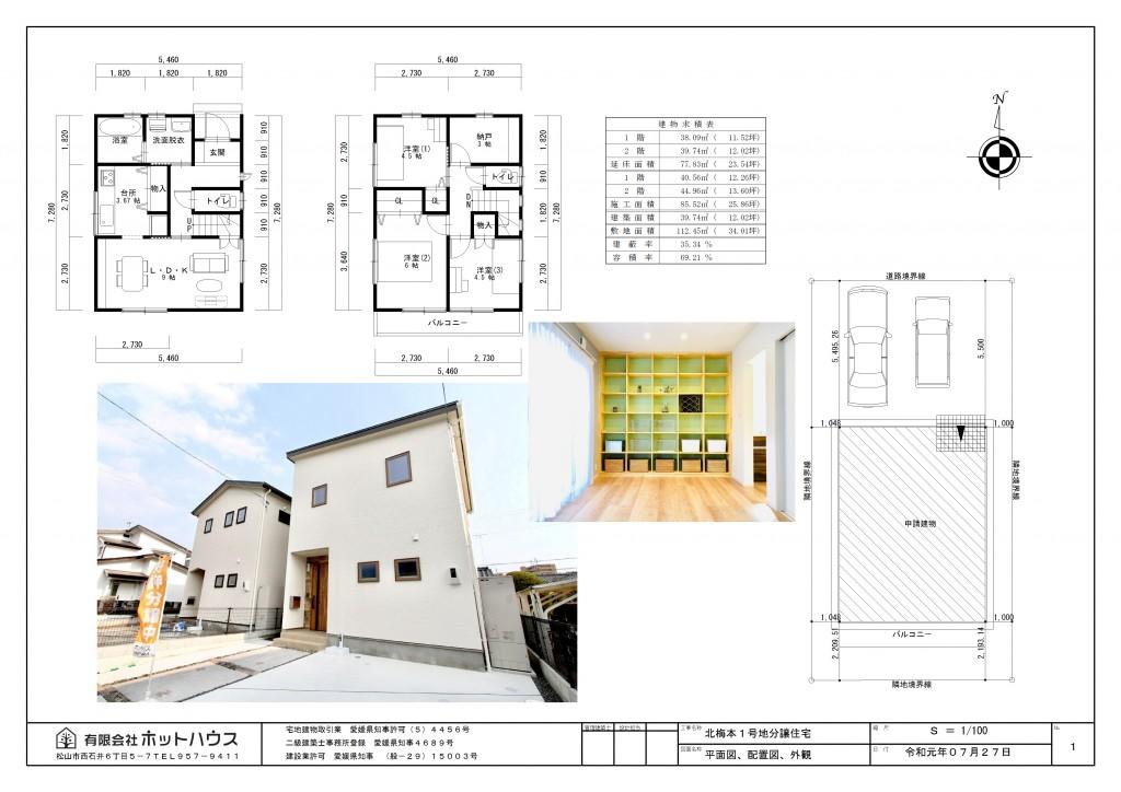 北梅本1号地分譲住宅新築工事
