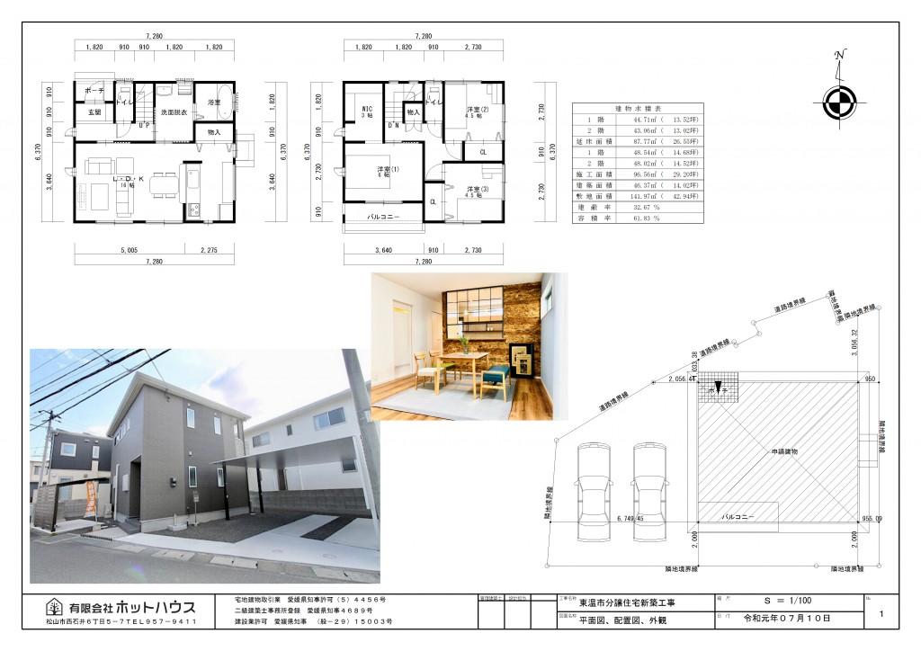 東温市分譲住宅新築工事