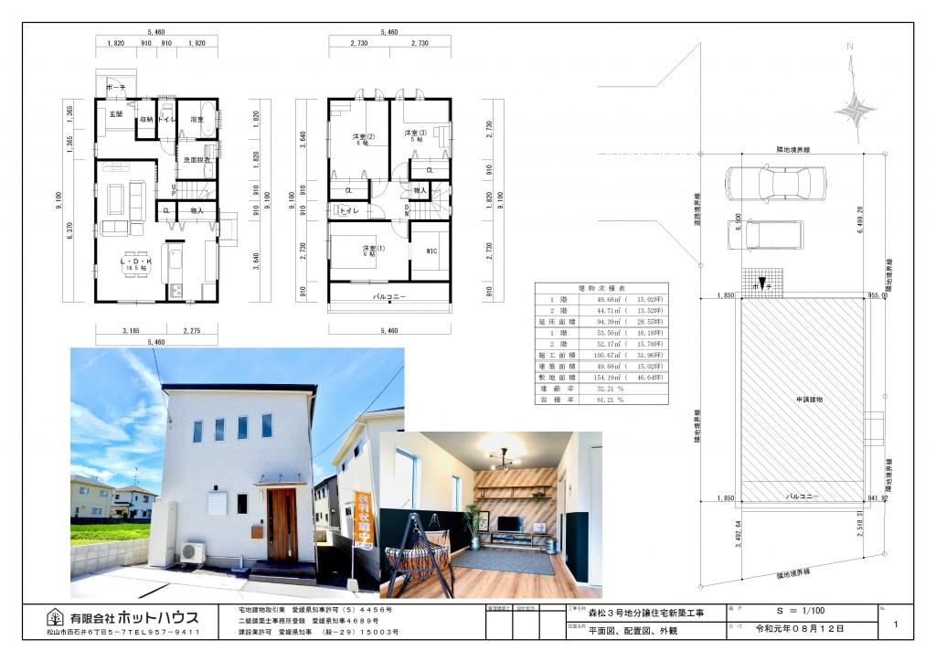 森松3号地分譲住宅新築工事2