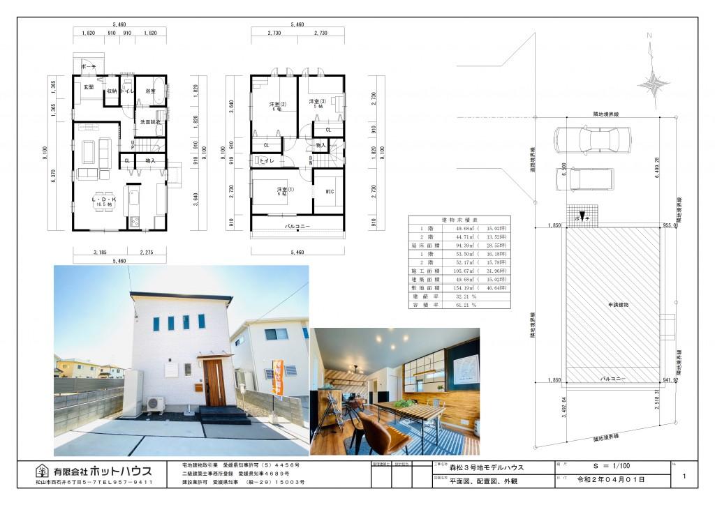 森松3号地モデルハウス