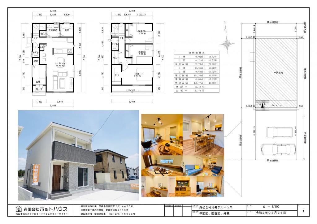 森松2号地モデルハウス