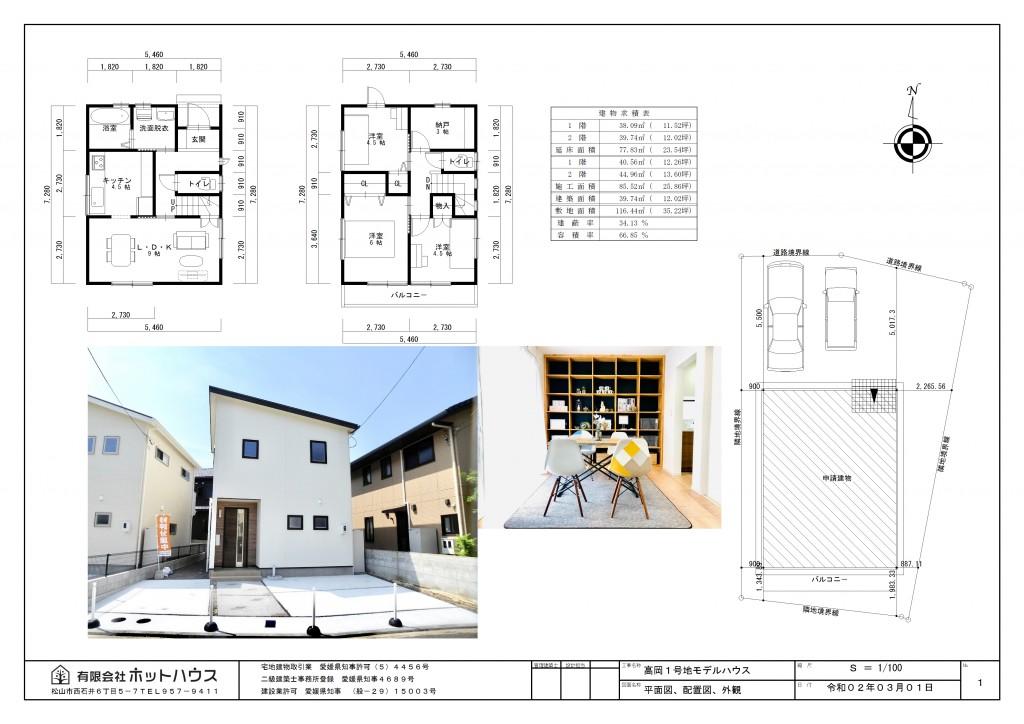 高岡1号地分譲住宅新築工事