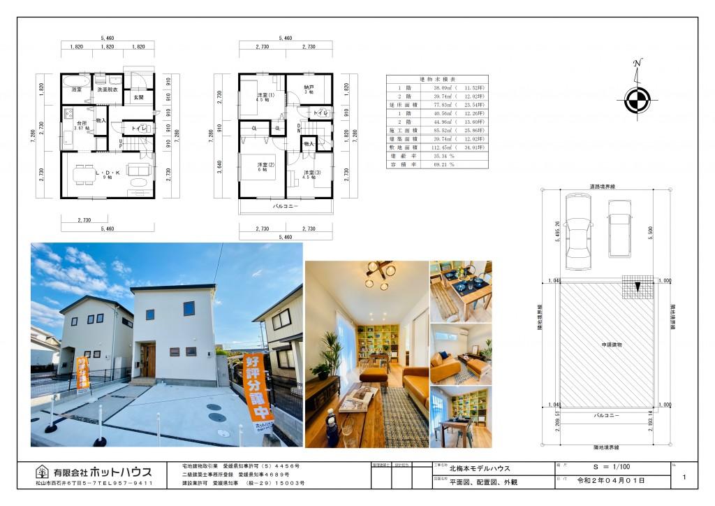 北梅本1号地モデルハウス